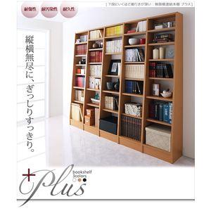 【代引不可】無限横連結本棚【+Plus】プラス本体+横連結棚3体セットホワイト