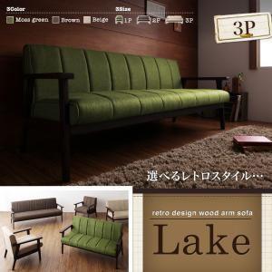 ソファー 3人掛け ブラウン レトロデザイン木肘ソファ【Lake】レーク