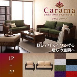 【送料無料】【】アバカシリーズ【Carama】カラマ1人掛け+2人掛けブラウン/ブラウン