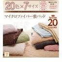 【単品】敷パッド ダブル アースブルー 20色から選べる!マイクロファイバー 敷パッド中わた通常タイプ 2