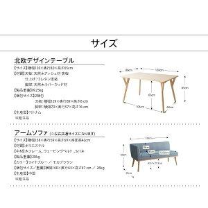 テーブル幅120cm【Manee】マニー北欧デザインテーブル