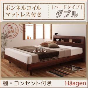 棚・コンセント付きデザインすのこベッド【Haagen】ハーゲン【ボンネルコイルマットレス:ハード付き】ダブルウォルナットブラウン