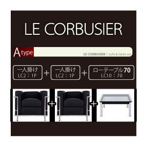 【送料無料】「ル・コルビジェ」デザインAタイプ【ソファー(1P)+ソファー(1P)+テーブル(70cm)】ホワイト