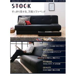 【代引不可】引き出し付きソファベッド【STOCK】ストックアイボリー