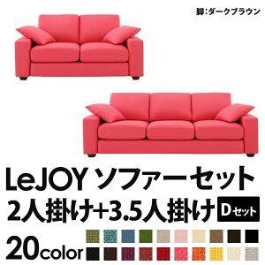 20色から選べる!カバーリングソファ【LeJOY】リジョイワイドタイプ【Dセット】2人掛け+3.5人掛けハッピーピンク(ツイード調タイプ)脚:ダークブラウン