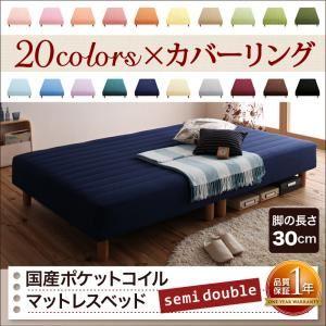 【送料無料】【】新・色・寝心地が選べる!20色カバーリング国産ポケットコイルマットレスベッド脚30cmセミダブルワインレッド(エンジ)日本製