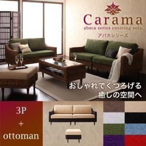 【送料無料】【】アバカシリーズ【Carama】カラマ3人掛け+オットマンブラウン/パープル