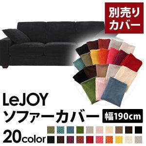 LeJOY(リジョイ)20色から選べる!カバーリングソファ・スタンダードタイプ【別売りカバー】幅190cmクールブラック