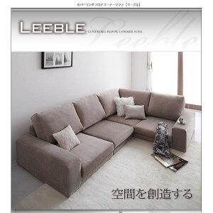 【11月下旬入荷予定】カバーリングフロアコーナーソファ【Leeble】リーブルブラウン