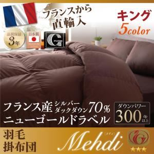 【単品】掛け布団キング【Mehdi】モカブラウン日本製防カビ消臭フランス産ダックダウンニューゴールドラベル羽毛掛布団【Mehdi】メディ