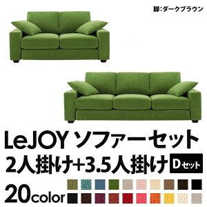 20色から選べる!カバーリングソファ【LeJOY】リジョイワイドタイプ【Dセット】2人掛け+3.5人掛けグラスグリーン(スエード調タイプ)脚:ダークブラウン