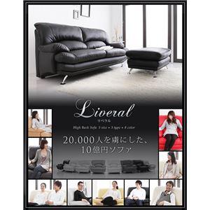 【】ハイバックソファ【Liveral】リベラル2Pアイボリー/スチール脚