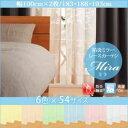 カーテン【Mira】ブルー 幅100cm×2枚/丈183cm 6色×5...