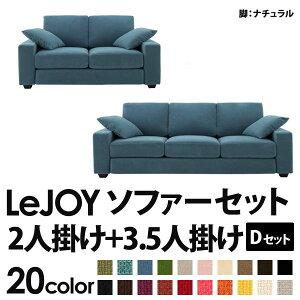 20色から選べる!カバーリングソファ【LeJOY】リジョイワイドタイプ【Dセット】2人掛け+3.5人掛けロイヤルブルー(スエード調タイプ)脚:ナチュラル