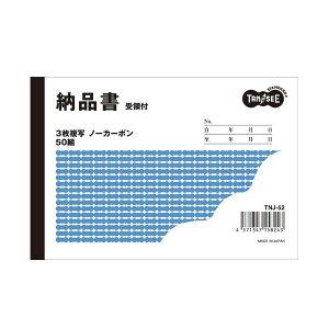 (まとめ)TANOSEE納品書(受領付)3枚複写ノーカーボンA6・ヨコ型100冊
