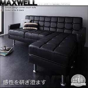【送料無料】コーナーカウチソファ【MAXWELL】マクスウェルブラック