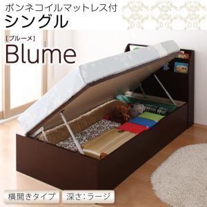 【送料無料】【】開閉&深さが選べるガス圧式跳ね上げ収納ベッド【Blume】ブルーメ・ラージS【横開き】ボンネルコイルマットレス付ホワイト