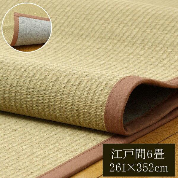 無染土 い草上敷 『Dx素肌美人』 江戸間6畳(261×352cm)(裏:不織布張り)