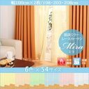 カーテン【Mira】イエロー 幅100cm×2枚/丈198cm 6色×...