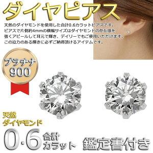ダイヤモンドピアスプラチナPt9000.6ctダイヤピアスHカラーSI2クラスGood鑑定書付き