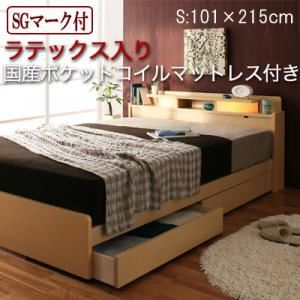 【】照明・棚付き収納ベッド【All-one】オールワン【ラテックス入り国産ポケットコイルマットレス付き】シングルブラック(All-onecool)日本製
