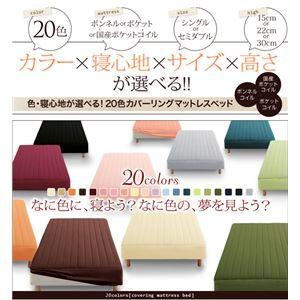 【送料無料】新・色・寝心地が選べる!20色カバーリングポケットコイルマットレスベッド脚22cmセミダブルミッドナイトブルー