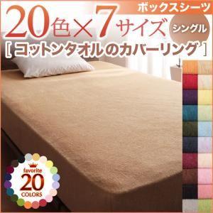 【シーツのみ】ボックスシーツ シングル オリーブグリーン 20色から選べる!365日気持ちいい!コットンタオルボックスシーツ