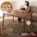 【単品】こたつテーブル 長方形(105×75cm)【Corte】ウォー...