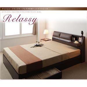 【】クッション・フラップテーブル付き収納ベッド【Relassy】リラシー【フレームのみ】セミダブル(カラー:ダークブラウン)【送料無料】
