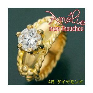 ameliemonchouchouPriereK18誕生石ベビーリングネックレス(4月)ダイヤモンド