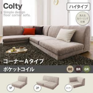 ソファー【COLTY】(ハイタイプ)_ポケットコイル_コーナーAタイプベージュカバーリングフロアコーナーソファ【COLTY】コルティ