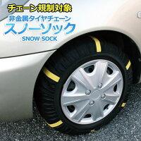 タイヤチェーン 非金属 165/65R14 2号サイズ スノーソック