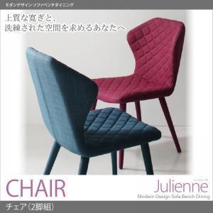 チェア2脚セット【Julienne】ピンクモダンデザインソファベンチダイニング【Julienne】ジュリエンヌ【代引不可】