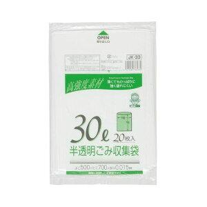半透明ゴミ収集袋30L20枚入015HD+メタロセンJK33(30袋×5ケース)150袋セット38-338