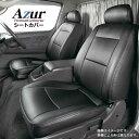 (Azur)フロントシートカバー 日産 キャラバン E25 バンGX バンGXスーパーロング (H13/9-H16/7)