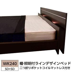 棚照明付ラインデザインベッドWK240(SD+SD)二つ折りポケットコイルマットレス付ダークブラウン285-56-WK240(SD+SD)(10885B)【】