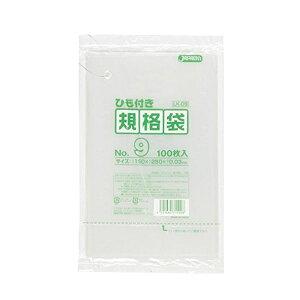 規格袋ひも付9号100枚入03LLD透明LK09【(80袋×5ケース)合計400袋セット】38-466
