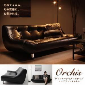 ソファー【ORCHIS】ブラックヴィンテージモダンデザインローソファ【ORCHIS】オルキス【代引不可】