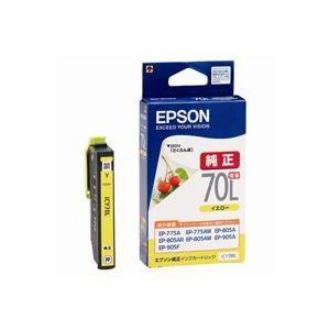 (業務用50セット)エプソンEPSONインクカートリッジICY70Lイエロー増量【×50セット】