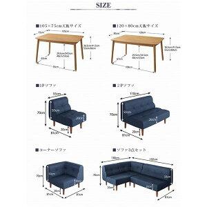 ダイニングセット6点セット(120×80cm)【puits】ネイビーこたつもソファーも高さ調節できるリビングダイニングセット【puits】ピュエ
