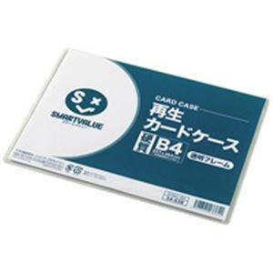 【スーパーセールでポイント最大43倍】(業務用200セット) ジョインテックス 再生カードケース硬質透明枠B4 D160J-B4