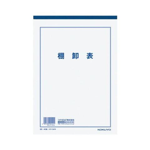 (まとめ) コクヨ 決算用紙棚卸表 B5 白上質紙 厚口 40枚入 ケサ-34N 1セット(10冊) 【×3セット】