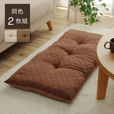 【ポイント20倍】座布団 長座布団 綿100% 日本製 『クレタ』 ブラウン 約55×110cm 2枚組