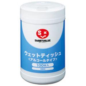 (業務用10セット)ジョインテックスアルコール入ウェットティッシュN029J-H8【×10セット】