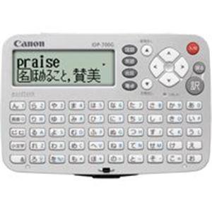 (業務用10セット) Canon(キヤノン) 電子辞書 IDP-700G