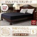 マットレス シングル【EVA】ブラウン ホテルスタンダード ボンネルコ...