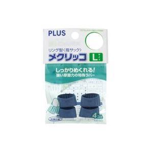 【ポイント20倍】(業務用300セット) プラス メクリッコ KM-303 L ブルー 袋入 ×300セット:インテリアの壱番館