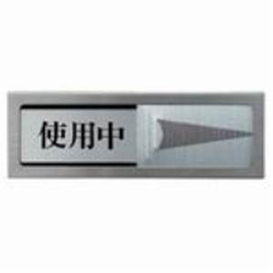 【ポイント20倍】(業務用20セット) 光 プレート PL51M-3 使用中-空室:インテリアの壱番館
