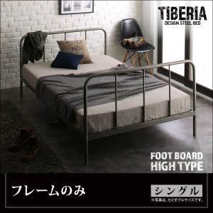 ベッドシングルフッドハイ【Tiberia】【フレームのみ】フレームカラー:シルバーアッシュデザインスチールベッド【Tiberia】ティベリア