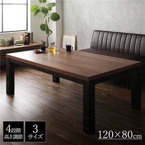 モダン調こたつテーブル/センターテーブル本体【長方形幅120cm】高さ4段階調節可継ぎ足『ジェスタ』【代引不可】